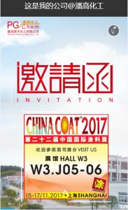 潘高化工诚邀您参加第二十二届上海国际涂料展