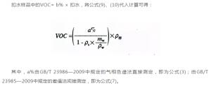 国内生产氯醋树脂 促进减少涂料中的VOC含量
