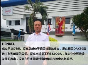 氯醋生厂商潘高外贸部泰国拜访客户行