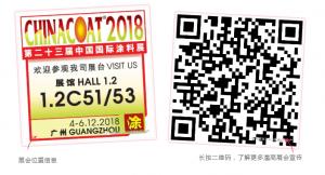 展会快讯 | 氯醋树脂提供商潘高化工参加中国国际涂料展