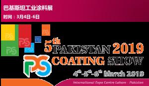 预告 | 潘高化工三月海外展