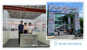 氯醋树脂销售商参加胡志明工业涂料展览会