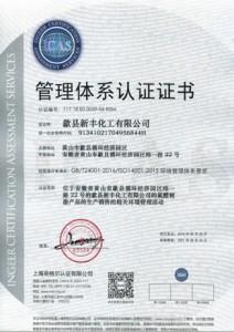 氯醋树脂生产商潘高化工,符合ISO9001体系要求